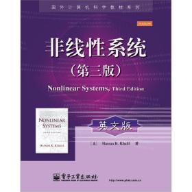 非线性系统(第3版)(英文版)