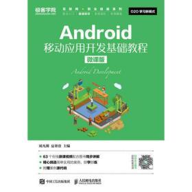 Android移动应用开发基础教程 刘凡馨 夏帮贵 人民邮电出版社 9787115473097