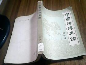 中国法律史编