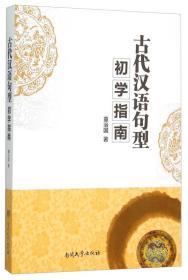 古代汉语句型初学指南