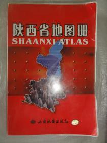 陕西省地图册(2009版)西安地图出版社