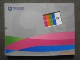 中国移动通信-引领3G生活 云南省集邮公司  纪念邮册 面值21.08元