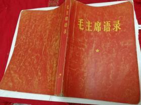 毛主席语录 (希见红色纸质封面 大字本,有毛主席像 林题词)