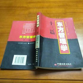 东方管理学十三篇
