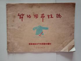 节约用布经验(16开,1958年)