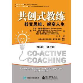 共创式锻练:改变思想,演变人生(第3版)(修订版)