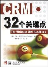 CRM.32个关键点