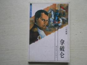 世界伟人传记丛书  拿破仑
