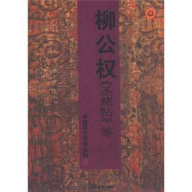中国历代经典法帖:柳公权圣慈帖等