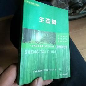 《全民科学素质行动计划纲要》系列科普丛书.生态篇