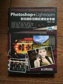 Photoshop+Lightroom数码摄影后期处理完全手册