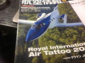 《航空情报》2006.10   德国的火箭推进截击机Me163 (四页), 另附有一张水陆两用飞机的图纸,