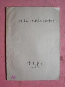 1976年《冶金系统大型制氧机及备件概况》(制氧机备件制造考察资料之一)【北京钢铁设计院七八十年代总工程师潘震华 原稿资料自留件】【有晒图资料粘贴】