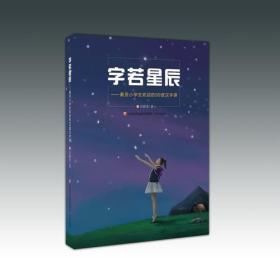 字若星辰:最受小学生欢迎的99堂汉子课(参考资料)