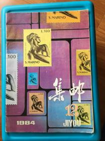 集邮1984  12    带集邮杂志社三十年贺卡一张