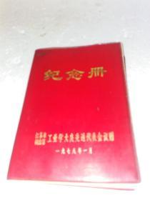 纪念册江苏省铜山县工业学大庆先进代表会议赠