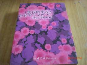 致我的男友(1.2两册)/可爱淘/2007年/九品