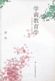 自考教材:学前教育学 9787536124523 高岚 广东高等教育出