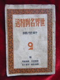 民国30年初版《世界名剧精选 》第二集