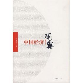 中国经济观察