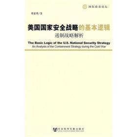 美国国家安全战略的基本逻辑:遏制战略解析