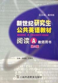 9787544601658/新世纪研究生公共英语教材 阅读A教师用书 第二版