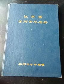 88年【精装本】《江苏省苏州市地名册》