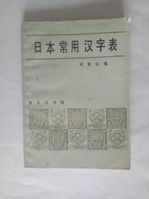 日本常用汉字表