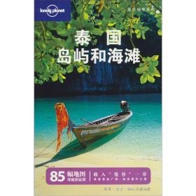 孤独星球Lonely Planet旅行指南系列:泰国岛屿和海滩(第2版)
