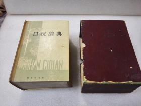 《日汉辞典》商务印书馆 1979年1版7印 精装1函1厚册全