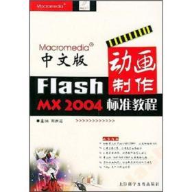 中文版Flash MX2004动画制作标准教程