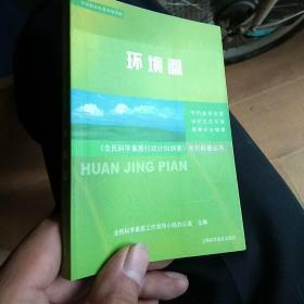 《全民科学素质行动计划纲要》系列科普丛书.环境篇