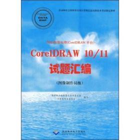 图形图像处理(CorelDRAW平台):CorelDRAW10/11试题汇编(图像制作员级)附光盘
