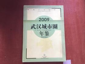 2009 武汉城市圈年鉴