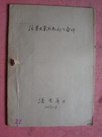 1976年《活塞式氧压机部分备件》(制氧机备件制造考察资料之四)【北京钢铁设计院七八十年代总工程师潘震华 原稿资料自留件】【有晒图资料粘贴】
