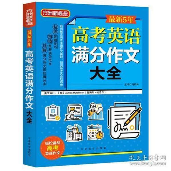 方洲新概念:最新5年高考英语满分作文大全