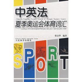 中英法夏季奥运会体育词汇
