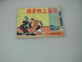 唐老鸭上当记 卡通连环画选