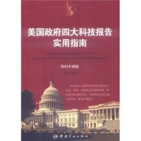 美国政府四大科技报告实用指南:2011年新版