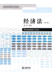 经济法 9787511806987 殷洁 法律出版社