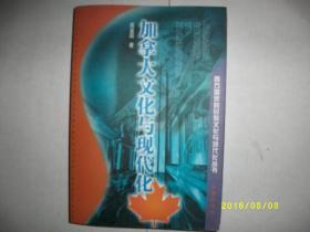 西方国家的民族与现代化丛书-加拿大文化与现代化/2000年/WL232