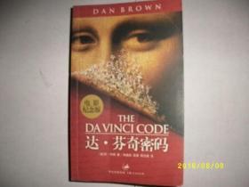 达芬奇密码-电影纪念版/丹布朗/2006年/九品/WL231