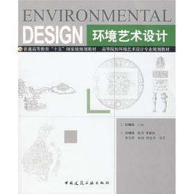 """环境艺术设计/普通高等教育""""十一五""""国家级规划教材·高等院校环境艺术设计专业规划教材"""