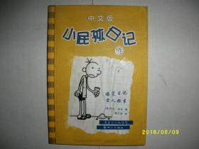 小屁孩日记4中文版/杰夫金尼/2013年/九品/WL234