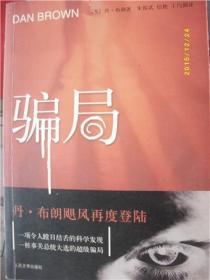 骗局/丹布郎/2006年