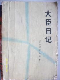 大臣日记/田中角荣/1973年九品/A230