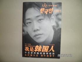 我是韩国人/申世庸/2003年/九品