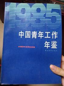 中国青年工作年鉴创刊号(1985年)