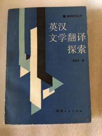 英汉文学翻译探索 1988年一版一印 x18