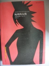 玩火的女孩/斯蒂格拉森//2010年/九品/有笔迹/WL177